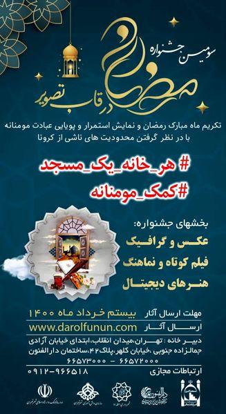 مهلت ارسال آثار به سومین جشنواره رمضان در قاب تصویر تا 20 خرداد ماه