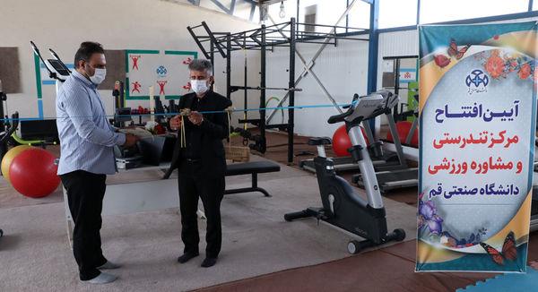 افتتاح مرکز تندرستی و مشاوره ورزشی در دانشگاه صنعتی قم