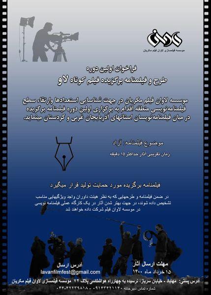 فراخوان اولین دوره طرح و فیلمنامه برگزیده فیلم کوتاه «لاو» منتشر شد