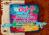 برگزاری آئین افتتاحیه سی و چهارمین جشنواره بینالمللی فیلمهای کودکان و نوجوانان در قم