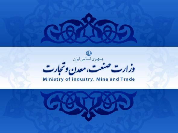 ابلاغ سیاست ها و برنامه های اجرایی وزارت صمت