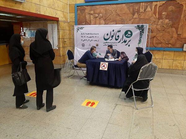 """برگزاری پایگاه مشاوره حقوقی """"بر مدار قانون"""" در متروی تهران"""