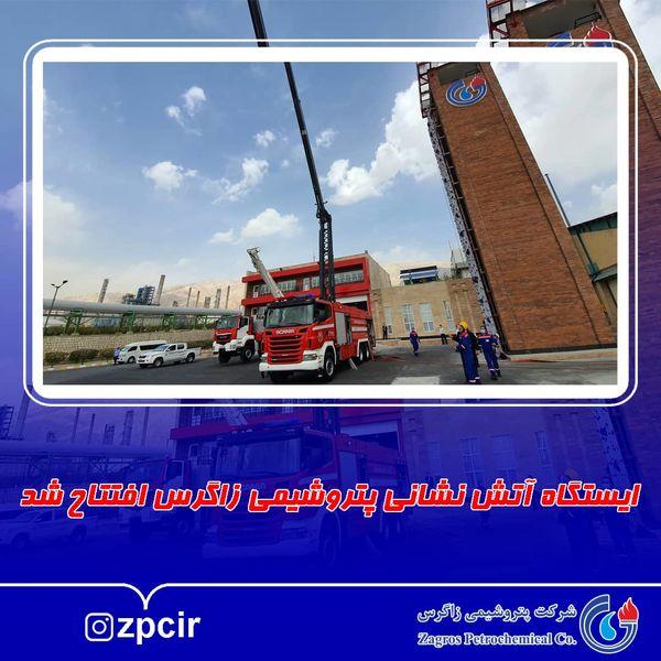ایستگاه آتش نشانی پتروشیمی زاگرس افتتاح شد