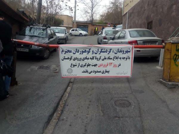 ورودی بوستانها و اماکن تفرجگاهی شمال تهران مسدود شد