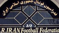 انتخابات فدراسیون فوتبال اردیبهشتماه برگزار میشود