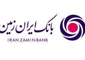 مشارکت بانک ملی در افتتاح یک هتل