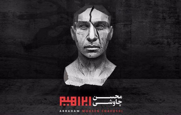 «ابراهیم» چاوشی؛ پرفروشترین آلبوم سال ۹۷