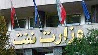آتش در ساختمان وزارت نفت مهار شد/کارکنان درحال بازگشت به ساختمان