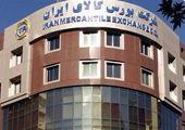 صادرات قیر و عایق رطوبتی از مسیر بورس کالای ایران