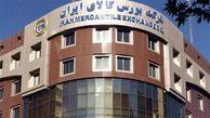 معامله 15هزار میلیارد ریال انواع کالا در بورس کالای ایران