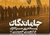 مراسم تقدیر از خادمین و فعالان برپایی موکب های اربعین حسینی برگزار شد
