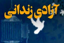 آزادی ۷ زندانی در قم از محل عواید موقوفه شیخان