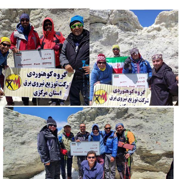 صعود اعضای تیم  کوهنوردی شرکت توزیع نیروی برق استان مرکزی  به قله دماوند