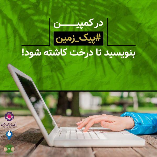 آغاز کمپین محیط زیستی بانک ایران زمین