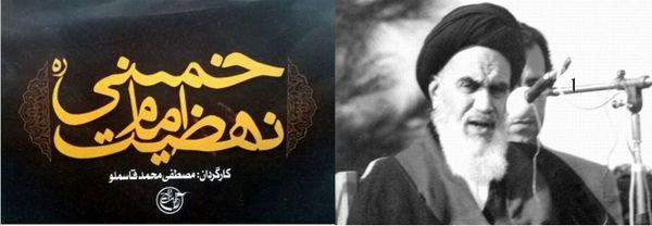 مرور «نهضت امام خمینی (ره)» برای مخاطبان شبکه سحر در شبه قاره