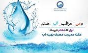 عناوین روزهای هفته مدیریت مصرف بهینه آب سال 1400 اعلام شد