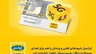 ایرانسل شیوههای تلفنی و پیامکی را برای اهدای سیمکارت رایگان راهاندازی کرد
