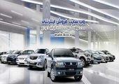 مشتریان طرح پیش فروش ایران خودرو مشخص شدند