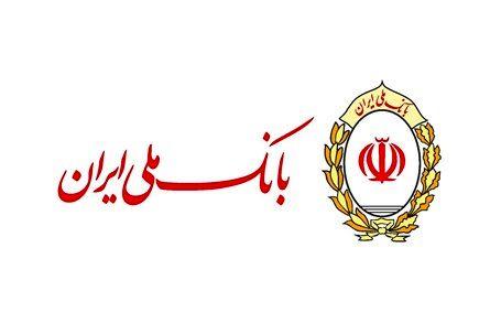 موفقیت ارزنده بانک ملّی ایران در کاهش مطالبات معوق
