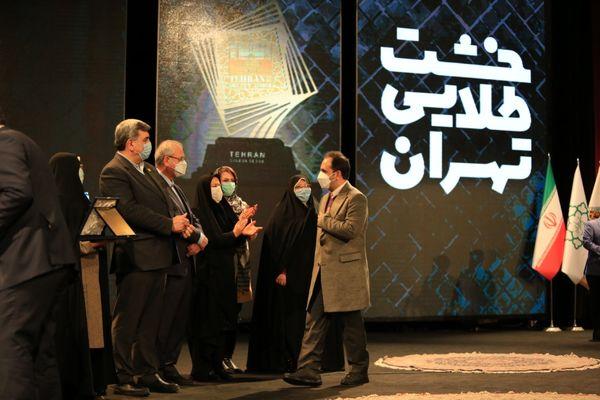 لوح تقدیر در پنجمین دوره «جایزه جهانی خشت طلایی» برای قلب طهران